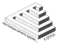 F-СТИЛЬ